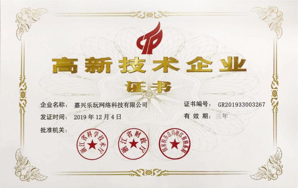 国家高新技术企业证书.jpg